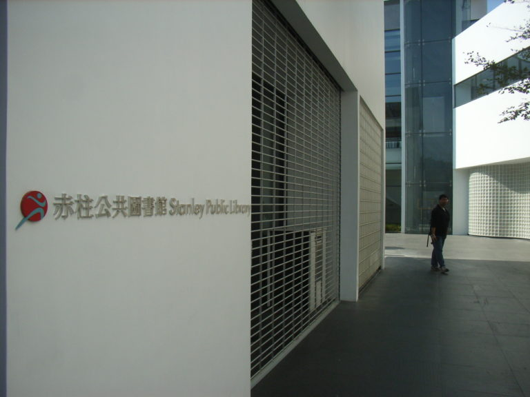 Top 10 Public Libraries In Hong Kong - Stanley Public Library